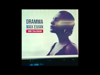 Dramma - твои губы кокаин ( feat max evian)