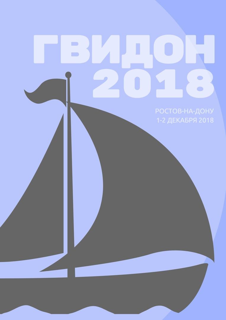 Афиша Ростов-на-Дону Гвидон-2018