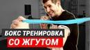 Бокс тренировка боксера на СКОРОСТЬ УДАРА со жгутом