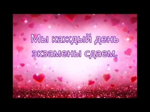 Мы каждый день экзамены сдаем - Песня Любовь Все Прощает