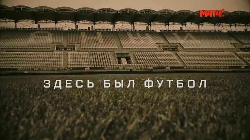 «Здесь был футбол». Специальный репортаж