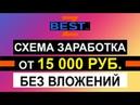 ГОТОВАЯ СХЕМА ПО ЗАРАБОТКУ В ИНТЕРНЕТЕ БЕЗ ВЛОЖЕНИЙ В ИНСТАГРАМ ОТ 15 000 РУБЛЕЙ В НЕДЕЛЮ