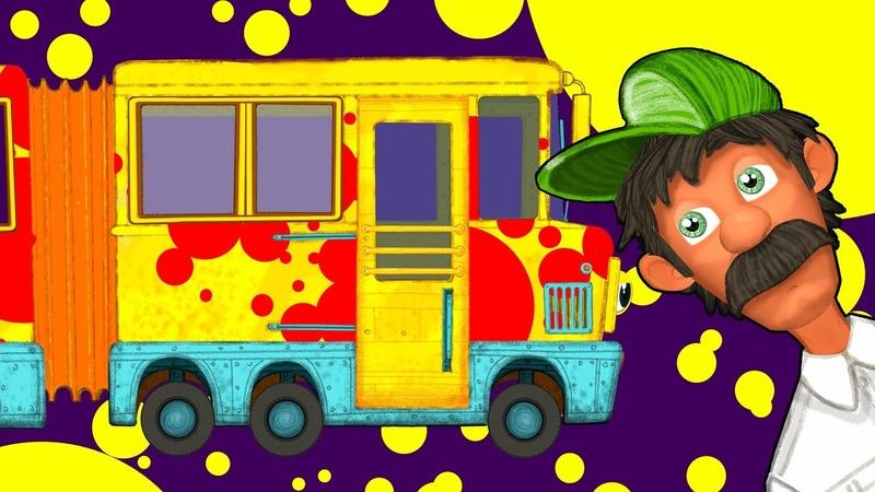 Пісня про Автобус - Веселі Дитячі Пісні Українською Мовою - З Любов'ю до Дітей