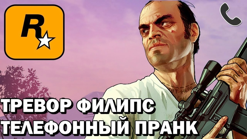 ТЕЛЕФОННЫЙ ПРАНК - ТРЕВОР ЗВОНИТ В ROCKSTAR | GTA 5 (jayuzumi RUS)
