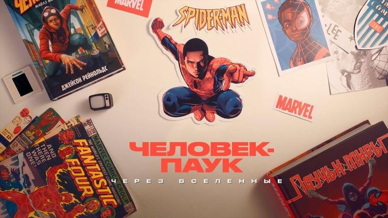 Человек-паук: через вселенные - все, что нужно знать