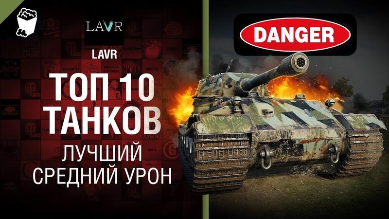 Топ 10 танков лучший средний урон от LAVR World of Tanks