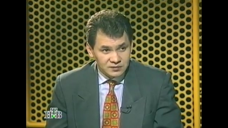 Герой дня (НТВ, 22.12.1995) Сергей Шойгу