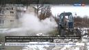 Новости на Россия 24 В Пензе завершены работы по устранению аварии на тепломагистрали