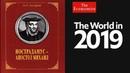 2019 г., Нострадамус, Франция - Украина Выпуск 28 видео альманаха Эдуарда Ходоса от 14.12.2018