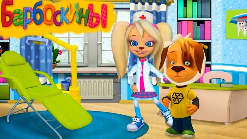Барбоскины Доктор Стоматолог 4Новый Детский Врач Роза Барбоскина Ждет на Осмотр Мульт Игра