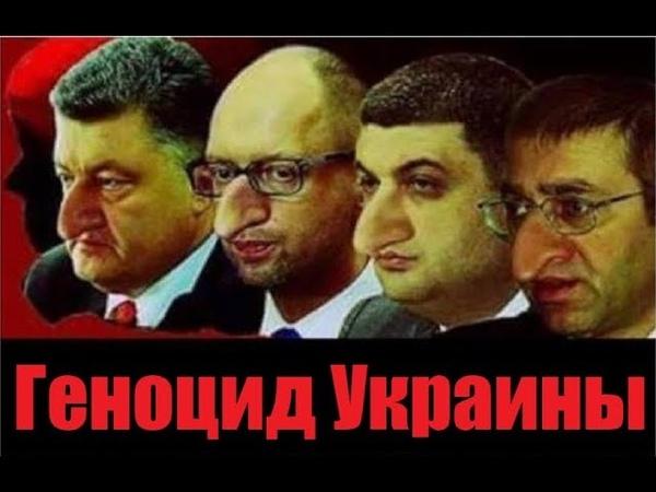 Срочно Смотри пока это видео не удалили Спецслужбы! Геноцид Украины