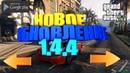 ОБНОВЛЕНИЕ 1.4.4 ГТА 5 НА АНДРОИД