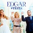 EDGAR альбом EDGAR [Геворкян Э.А.] - Теща