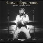 Николай Караченцов альбом Звезды сошли с небес