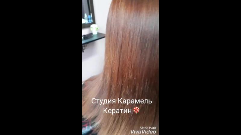 Студия Карамель. Кератиновое выпрямление волос . Состав смыт, а по другому и быть не может....