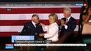 Новости на Россия 24 • Подарок на миллион фонд Билла Клинтона принял деньги от Катара
