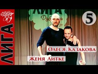 Женя Литке - Олеся Казакова
