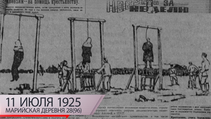 Марий Эл News: Марийская Деревня 11 июля 1925
