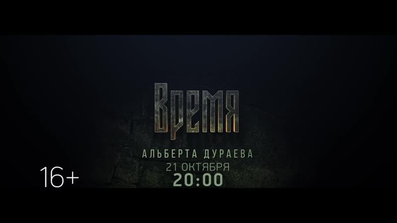 «Время Альберта Дураева» (промо)