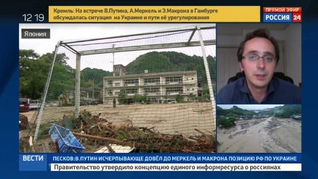 Новости на Россия 24 • Число погибших в результате наводнений в Японии выросло до 16