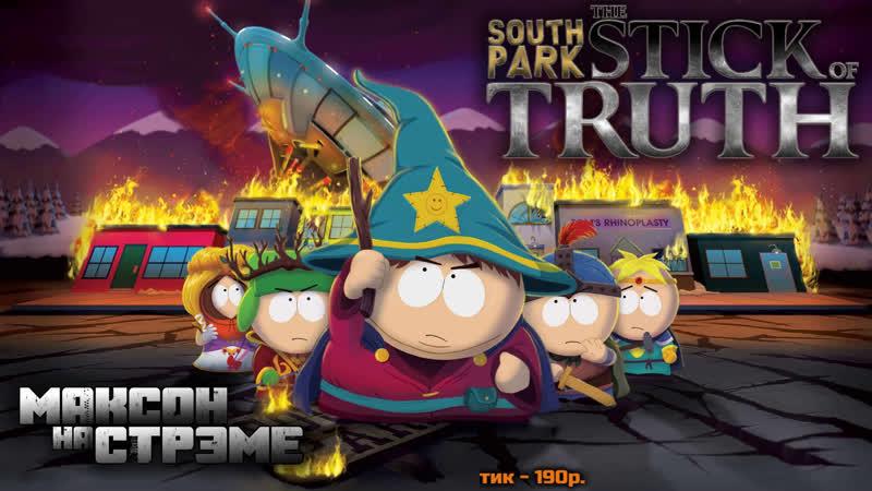 South Park | Вынос мозга - обычное дело для Южного парка ч.2 ( ͡~ ͜ʖ ͡°)