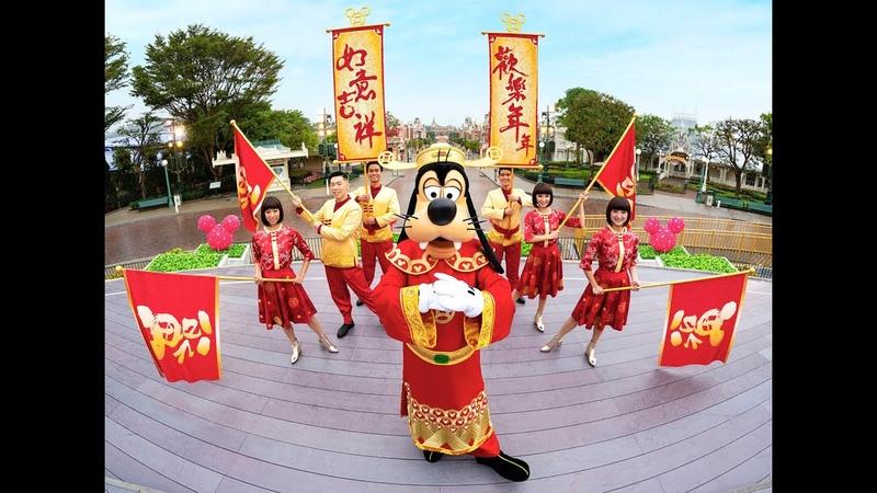 *4K* 香港迪士尼樂園「財神高飛賀新歲」 God of Fortune Goofy Celebration Moment HKDL Jan 17 2019