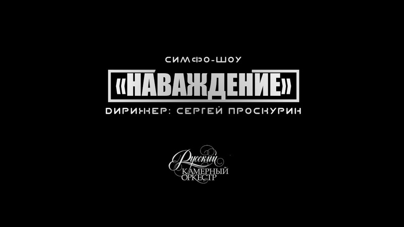 Russian Chamber Orchestra - Palladio