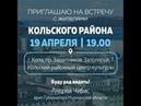 Встреча врио Губернатора Мурманской области Андрея Чибиса с жителями Кольского района