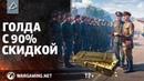 WORLD OF TANKS БОНУС КОД ЧЁРНЫЙ РЫНОК WOT