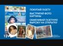 Обменивай газетную вырезку на открытку