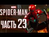 Дмитрий Бэйл Прохождение Spider-Man PS4 [2018] — Часть 23 БИТВА С НАДГРОБИЕМ! НОВЫЙ КОСТЮМ СКОРОСТЬ !