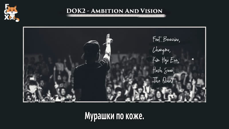 [FSG FOX] DOK2 - Ambition And Vision (Feat. Beenzino, Changmo, Kim Hyo Eun, Hash Swan, The Quiett) |рус.саб|