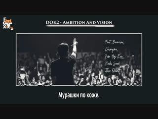 [FSG FOX] DOK2 - Ambition And Vision (Feat. Beenzino, Changmo, Kim Hyo Eun, Hash Swan, The Quiett) |рус.саб|
