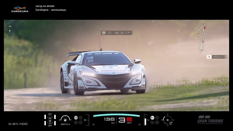 Gran Turismo™SPORT - Honda NSX Gr.B Rally Car - Sardegna - Time Attack - 1.20.300