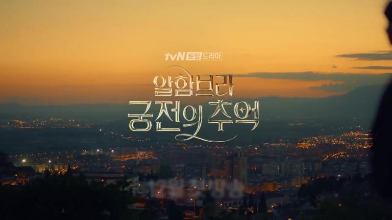 Memories of the Alhambra [현빈 Ver] 스페인 어느 골목길에서 의미심장한 표정의 현빈 등장! tvN 알함브라 궁전의 추억 .1