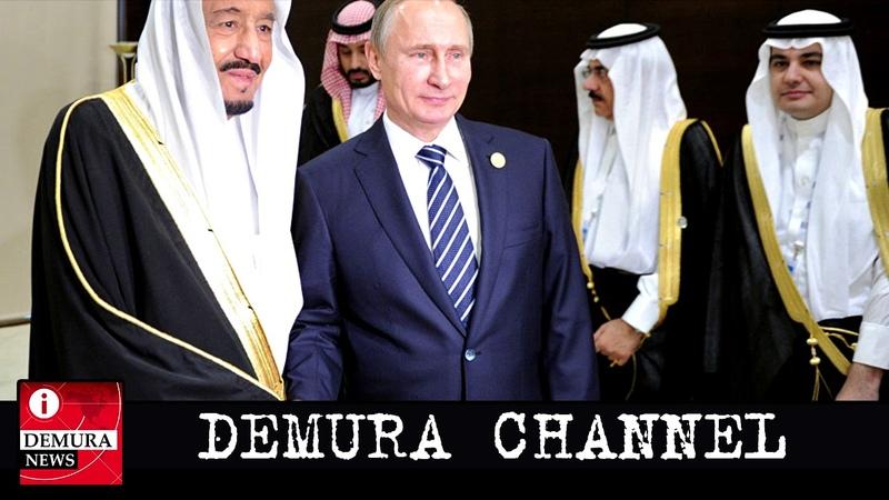 Как Саудовский король Путина подставил