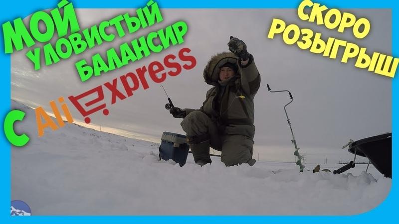Уловистый балансир для зимней рыбалки с AliExpress в декабре