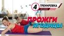 Екатерина Медушкина - Челлендж 4. Прокачай ягодицы за 10 минут!