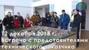 ЖК Лесобережный. 12 декабря 2018. Встреча с представителями технического заказчика