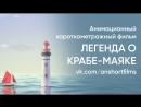 Анимационный короткометражный фильм Легенда о крабе маяке от Supinfocom Valenciennes