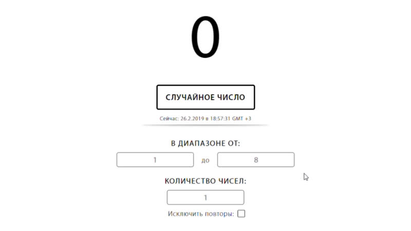 Итоги интерактива