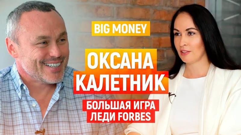 Оксана Калетник. О венчурных инвестициях и партнерстве. Стратегия развития инвестора|Big Money 26