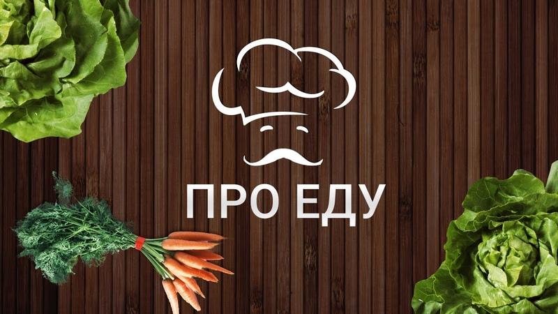 «Про еду»: Блюда высокой кухни