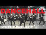 Dancehall Tommy Lee - Ravin (Link Up) ШКОЛА ТАНЦЕВ STREET PROJECT ВОЛЖСКИЙ