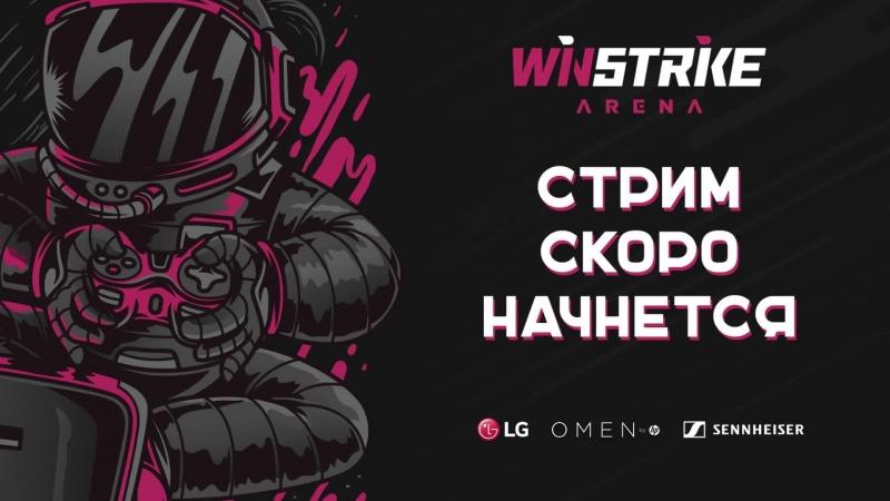 Live from Winstrike Arena - RJ. Кем выиграть DOTA 2? Хорошая музыка и приятный стример!
