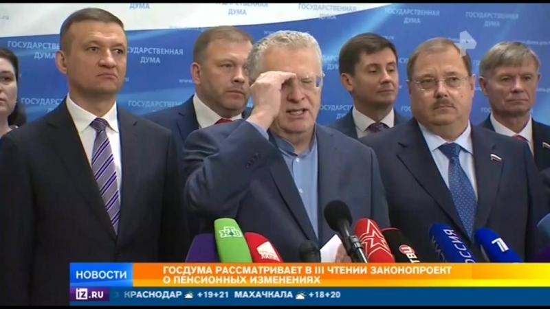Жириновский заявил о поддержке президентских поправок в законопроект об изменениях пенсионной системы