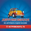 Автомолл Автомобили Пермь