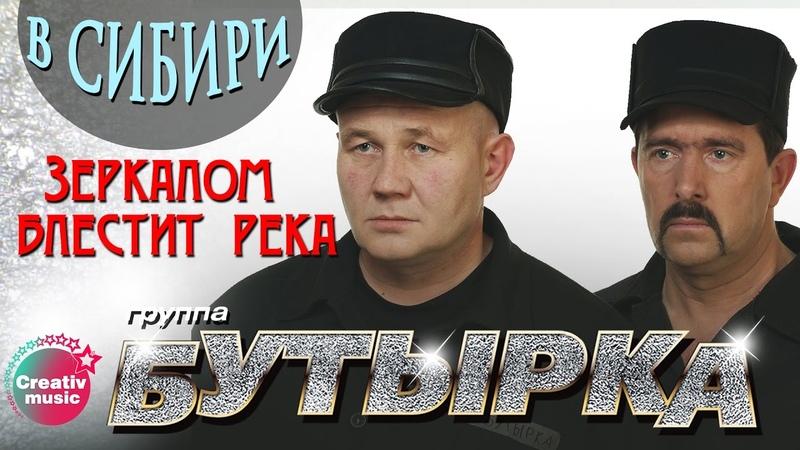Бутырка - Зеркалом блестит река (В Сибири)