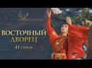 FSG Phoenixes Восточный дворец - Прощай, моя принцесса - 41/52 субтитры