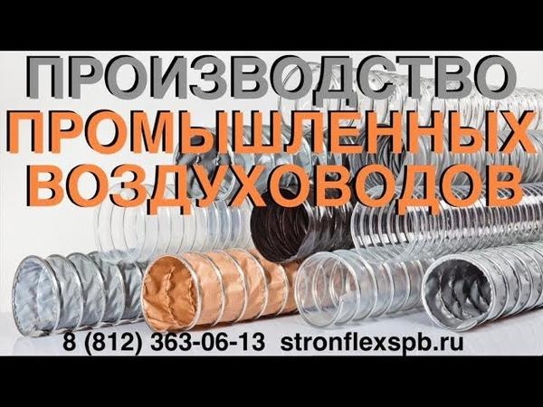 Производство Промышленных Воздуховодов STRON